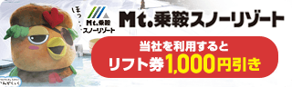 LINK:Mt.Norikura Snow Resort